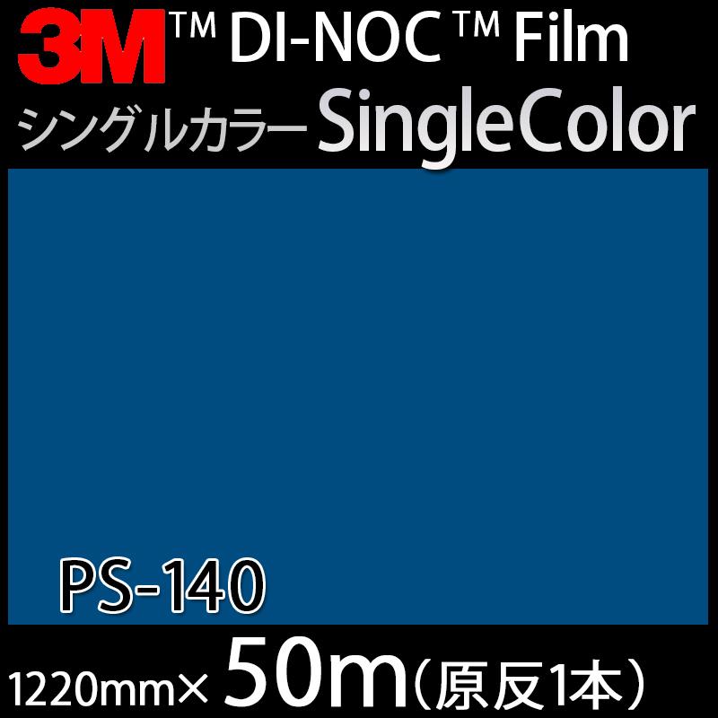 ダイノックシート<3M><ダイノック>フィルム Single Color シングルカラー PS-140 原反巾 1220mm 1巻(50m)