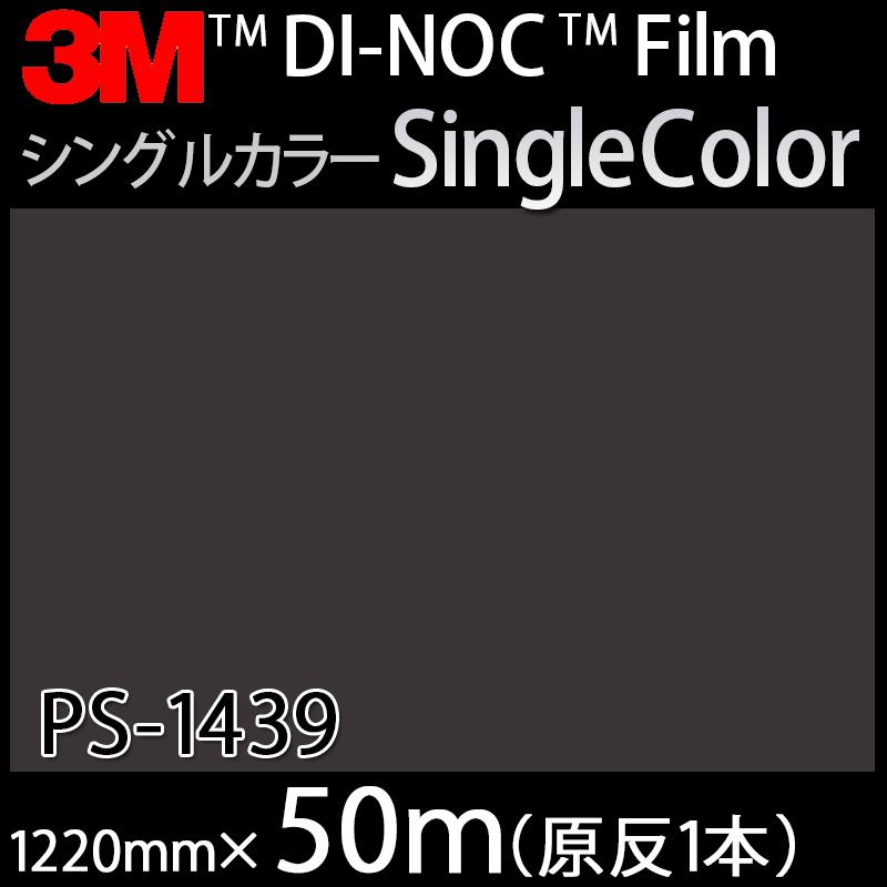 ダイノックシート<3M><ダイノック>フィルム Single Color シングルカラー PS-1439 原反巾 1220mm 1巻(50m)