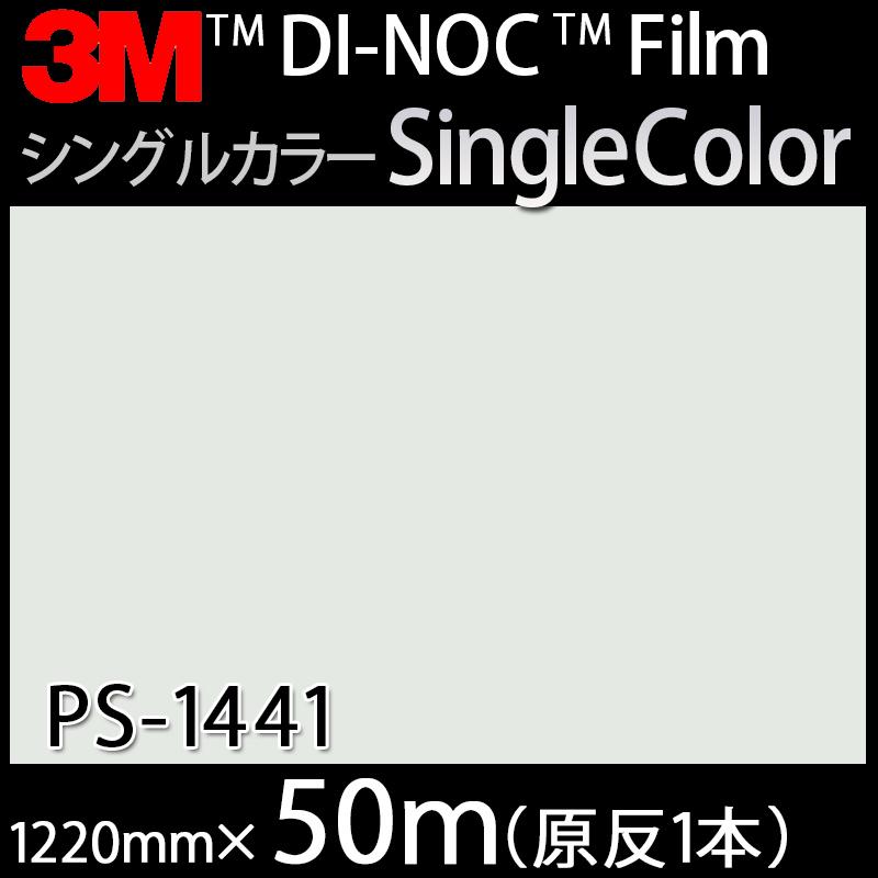 ダイノックシート<3M><ダイノック>フィルム Single Color シングルカラー PS-1441 原反巾 1220mm 1巻(50m)