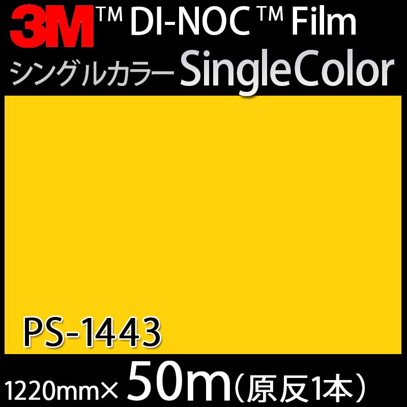 ダイノックシート<3M><ダイノック>フィルム Single Color シングルカラー PS-1443 原反巾 1220mm 1巻(50m)