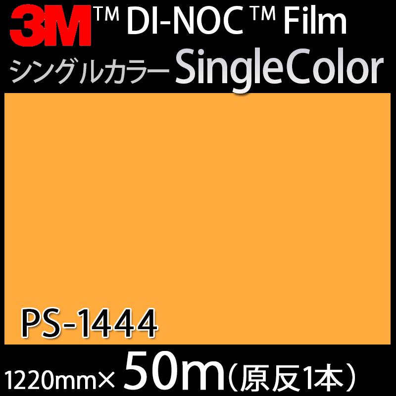 ダイノックシート<3M><ダイノック>フィルム Single Color シングルカラー PS-1444 原反巾 1220mm 1巻(50m)