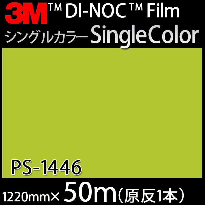 ダイノックシート<3M><ダイノック>フィルム Single Color シングルカラー PS-1446 原反巾 1220mm 1巻(50m)