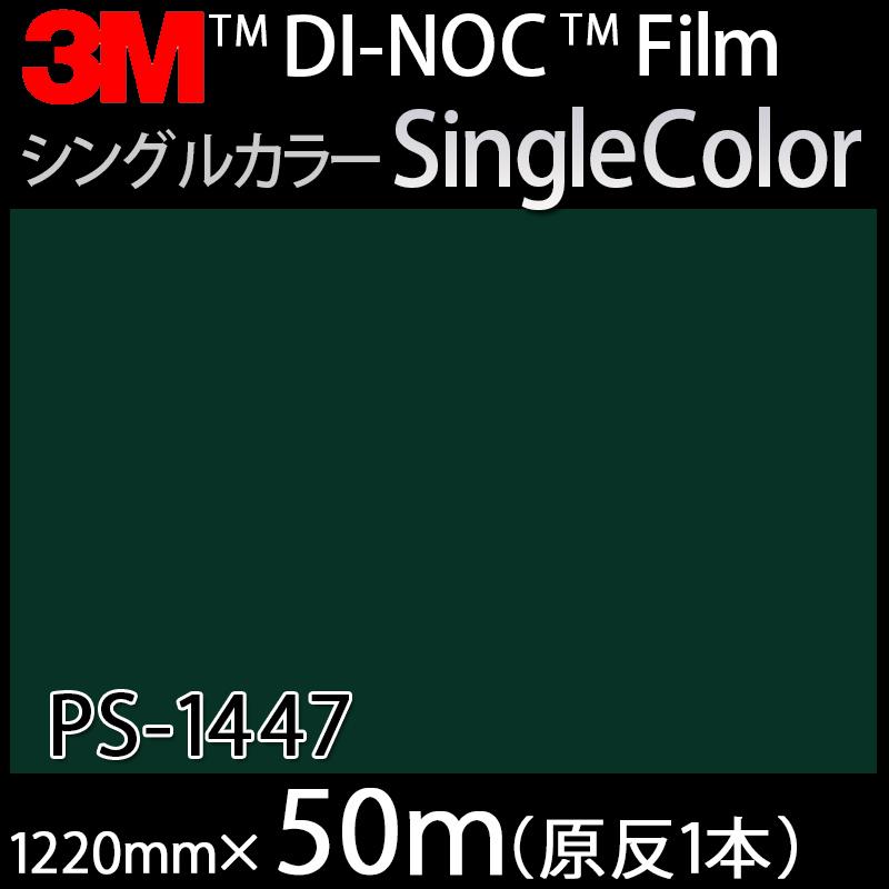 ダイノックシート<3M><ダイノック>フィルム Single Color シングルカラー PS-1447 原反巾 1220mm 1巻(50m)