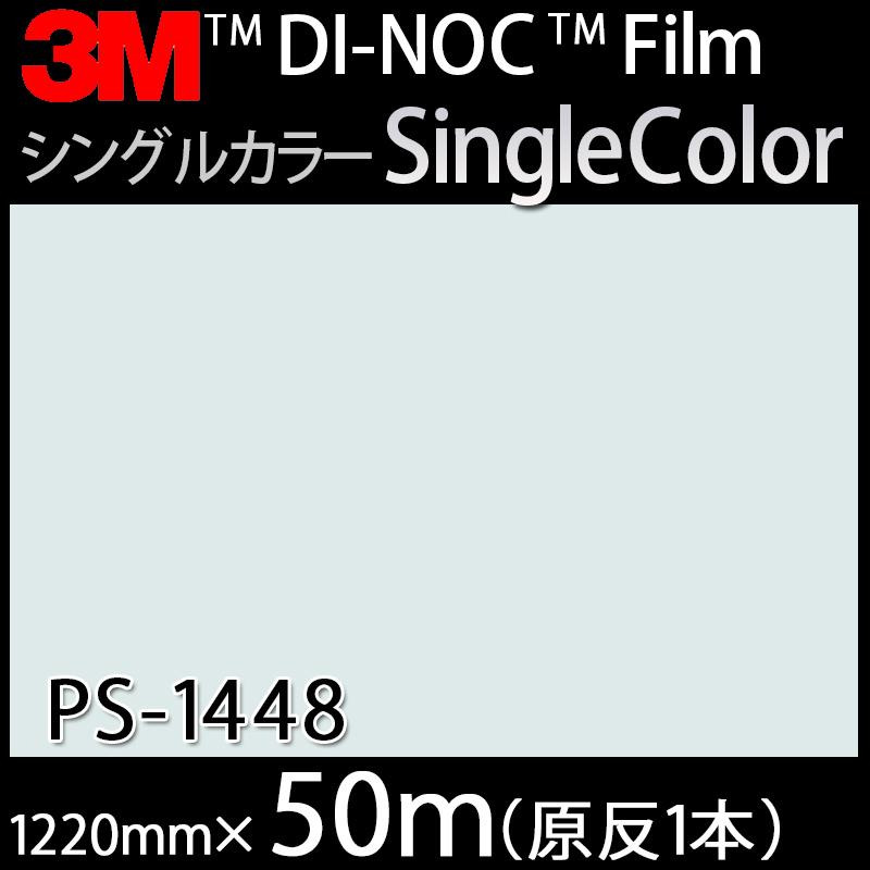 ダイノックシート<3M><ダイノック>フィルム Single Color シングルカラー PS-1448 原反巾 1220mm 1巻(50m)