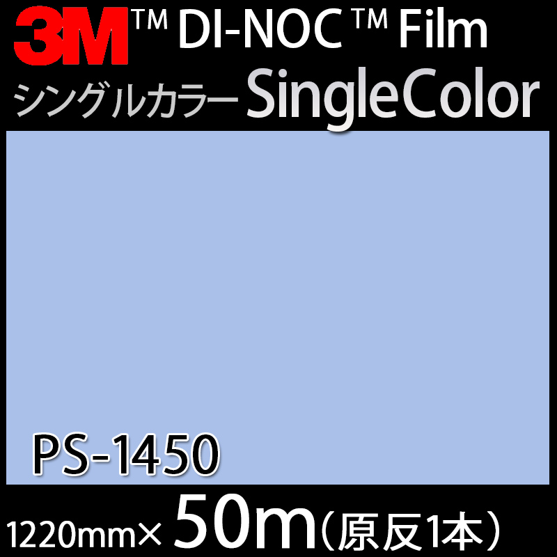 ダイノックシート<3M><ダイノック>フィルム Single Color シングルカラー PS-1450 原反巾 1220mm 1巻(50m)