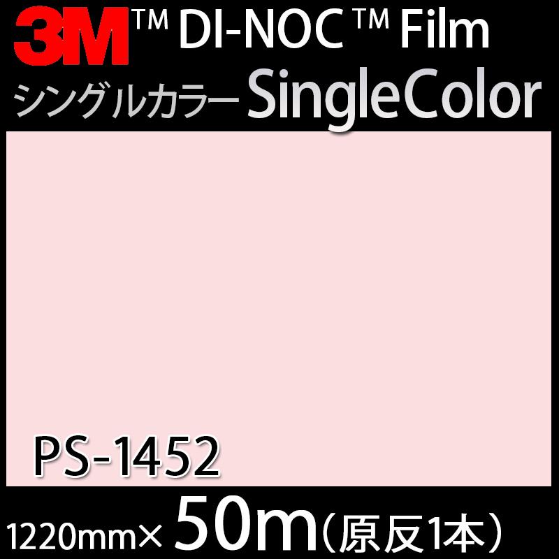 ダイノックシート<3M><ダイノック>フィルム Single Color シングルカラー PS-1452 原反巾 1220mm 1巻(50m)