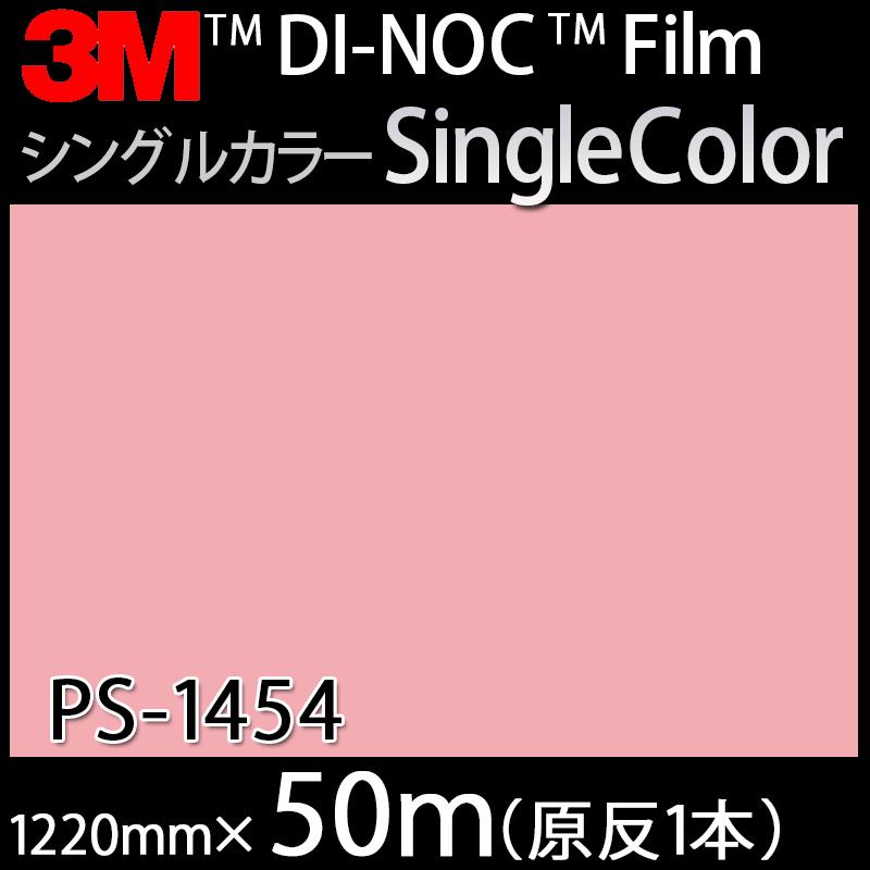 ダイノックシート<3M><ダイノック>フィルム Single Color シングルカラー PS-1454 原反巾 1220mm 1巻(50m)