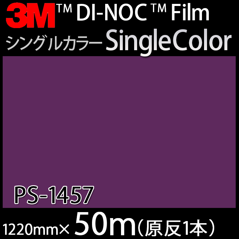 ダイノックシート<3M><ダイノック>フィルム Single Color シングルカラー PS-1457 原反巾 1220mm 1巻(50m)