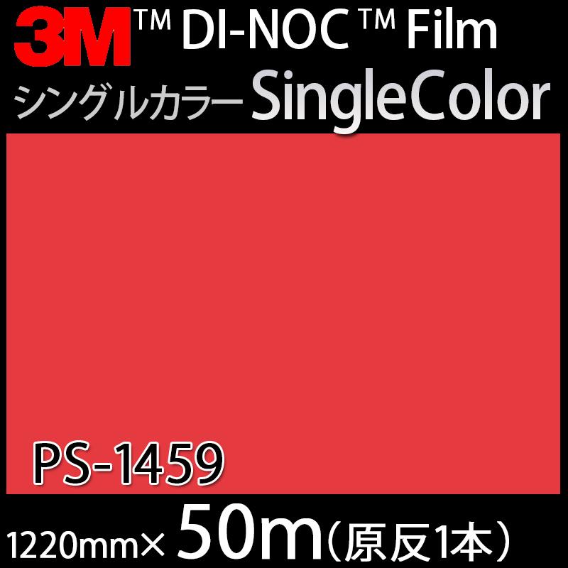ダイノックシート<3M><ダイノック>フィルム Single Color シングルカラー PS-1459 原反巾 1220mm 1巻(50m)