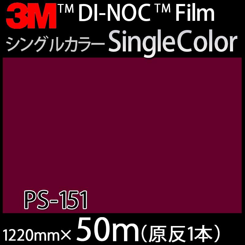 ダイノックシート<3M><ダイノック>フィルム Single Color シングルカラー PS-151 原反巾 1220mm 1巻(50m)