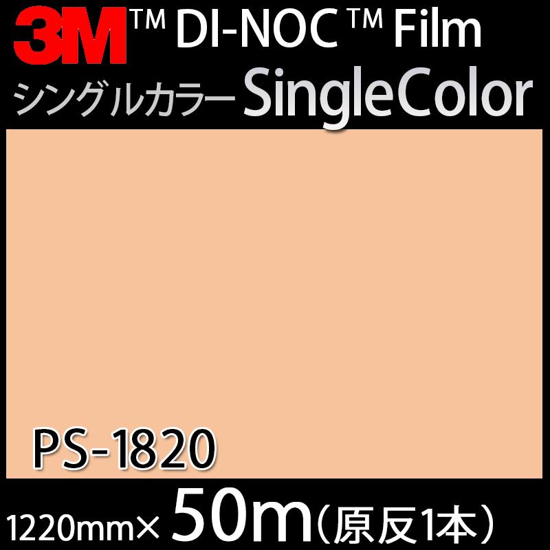ダイノックシート<3M><ダイノック>フィルム Single Color シングルカラー PS-1820 原反巾 1220mm 1巻(50m)