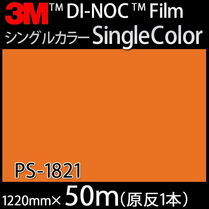 ダイノックシート<3M><ダイノック>フィルム Single Color シングルカラー PS-1821 原反巾 1220mm 1巻(50m)
