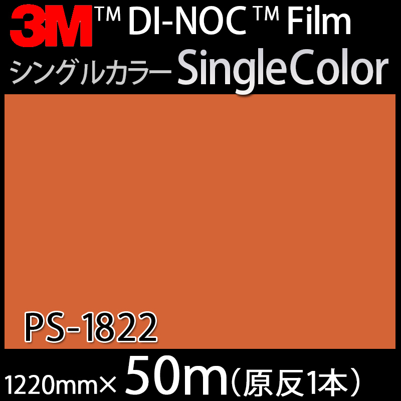 ダイノックシート<3M><ダイノック>フィルム Single Color シングルカラー PS-1822 原反巾 1220mm 1巻(50m)