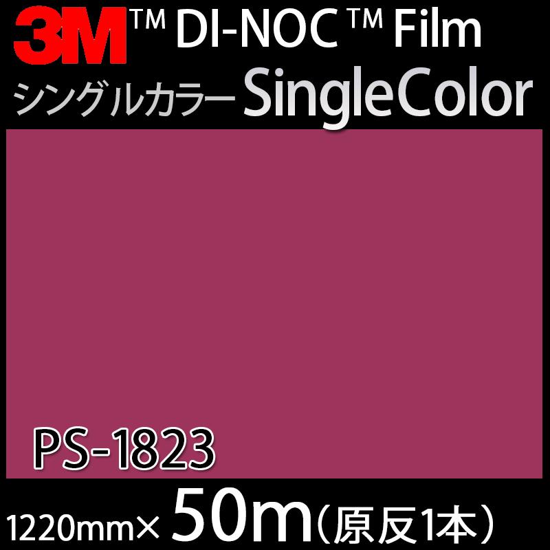 ダイノックシート<3M><ダイノック>フィルム Single Color シングルカラー PS-1823 原反巾 1220mm 1巻(50m)