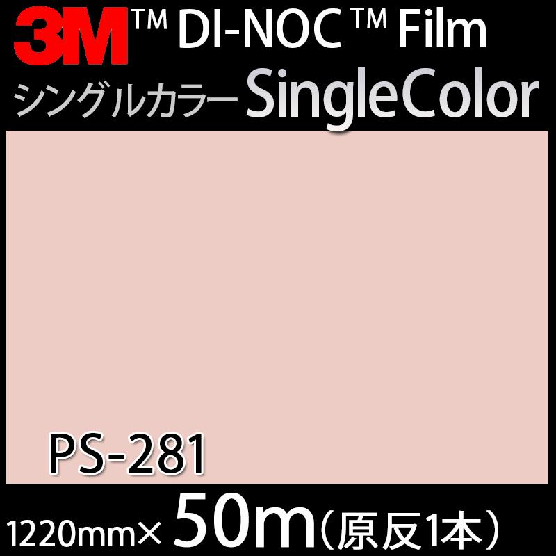 ダイノックシート<3M><ダイノック>フィルム Single Color シングルカラー PS-281 原反巾 1220mm 1巻(50m)