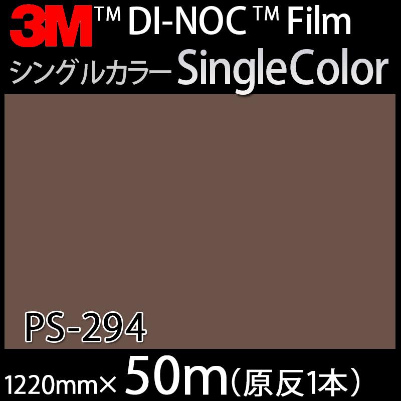 ダイノックシート<3M><ダイノック>フィルム Single Color シングルカラー PS-294 原反巾 1220mm 1巻(50m)