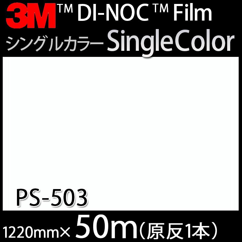 ダイノックシート<3M><ダイノック>フィルム PS-503 Single 1220mm Color 原反巾 シングルカラー PS-503 原反巾 1220mm 1巻(50m), カシバシ:d2975519 --- itxassou.fr