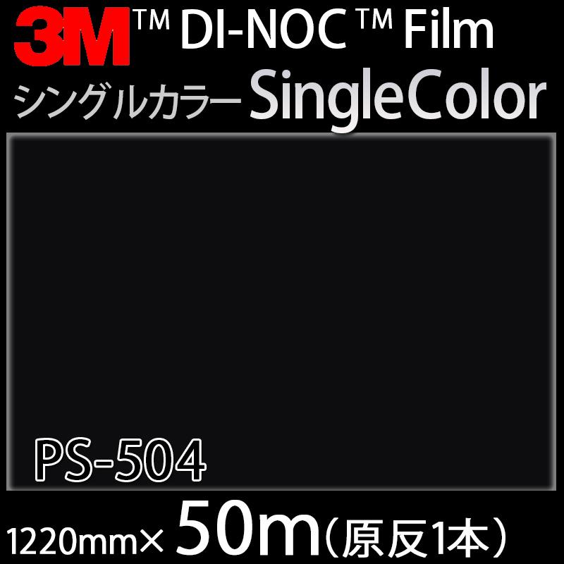 ダイノックシート<3M><ダイノック>フィルム Single Color シングルカラー PS-504 原反巾 1220mm 1巻(50m)