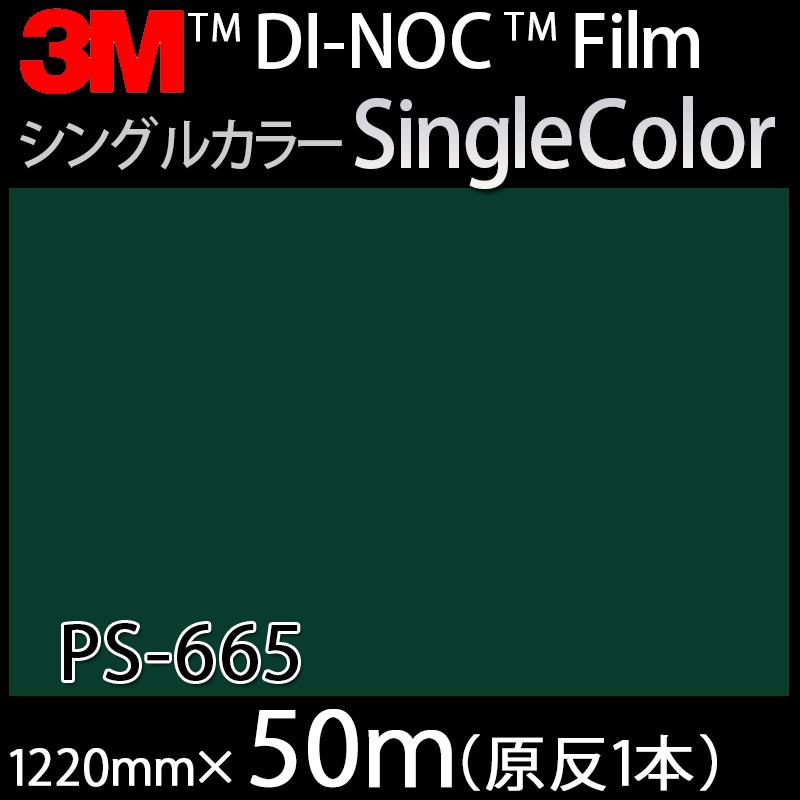 ダイノックシート<3M><ダイノック>フィルム Single Color シングルカラー PS-665 原反巾 1220mm 1巻(50m)