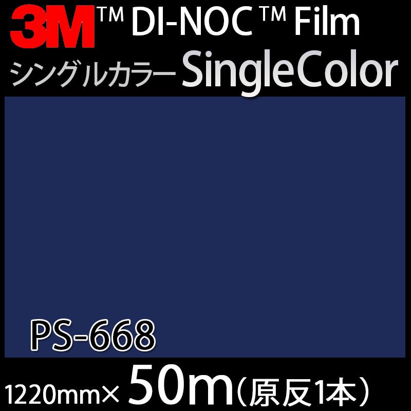 ダイノックシート<3M><ダイノック>フィルム Single Color シングルカラー PS-668 原反巾 1220mm 1巻(50m)
