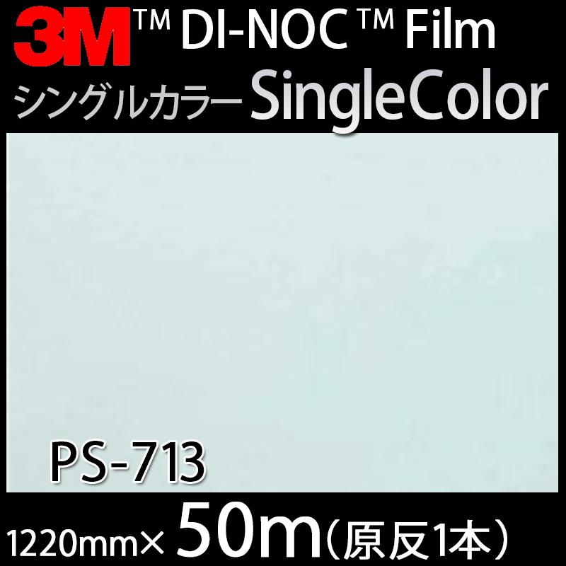ダイノックシート<3M><ダイノック>フィルム Single Color シングルカラー PS-713 原反巾 1220mm 1巻(50m)