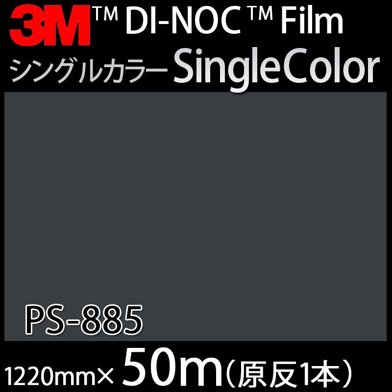 ダイノックシート<3M><ダイノック>フィルム Single Color シングルカラー PS-885 原反巾 1220mm 1巻(50m)