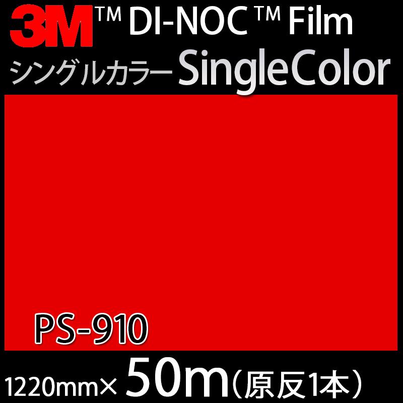 ダイノックシート<3M><ダイノック>フィルム Single Color シングルカラー PS-910 原反巾 1220mm 1巻(50m)