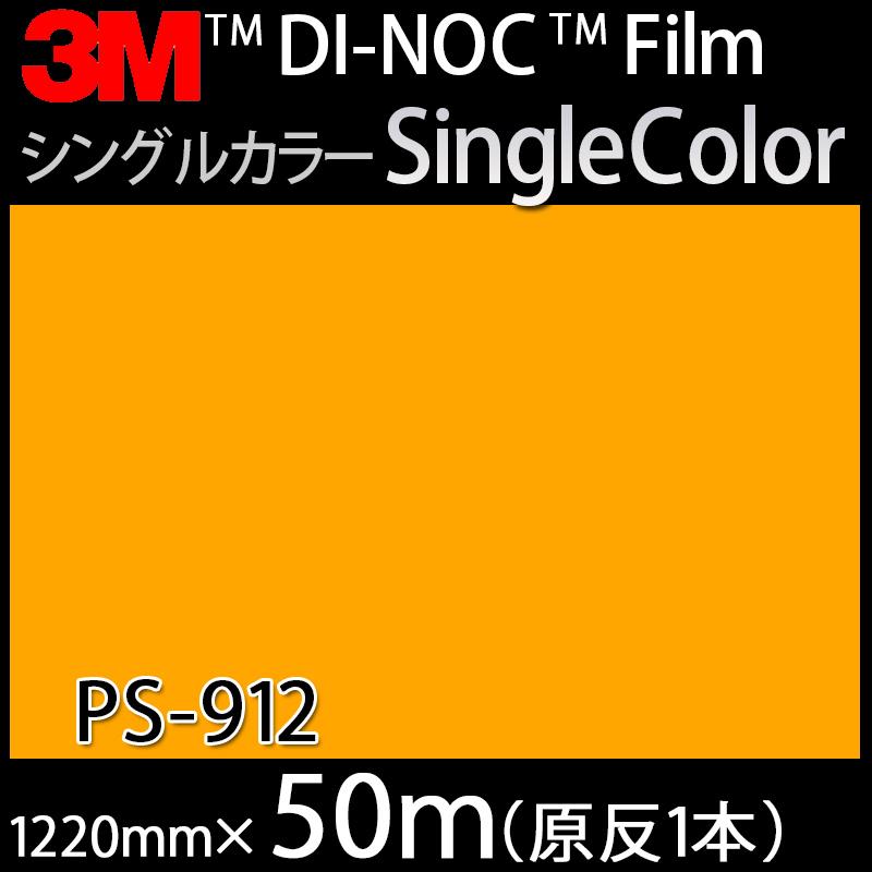 ダイノックシート<3M><ダイノック>フィルム Single Color シングルカラー PS-912 原反巾 1220mm 1巻(50m)