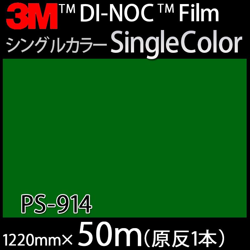 ダイノックシート<3M><ダイノック>フィルム Single Color シングルカラー PS-914 原反巾 1220mm 1巻(50m)