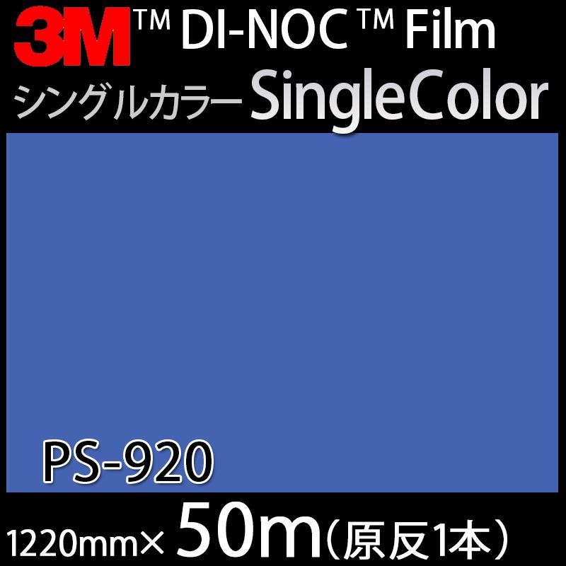 ダイノックシート<3M><ダイノック>フィルム Single Color シングルカラー PS-920 原反巾 1220mm 1巻(50m)