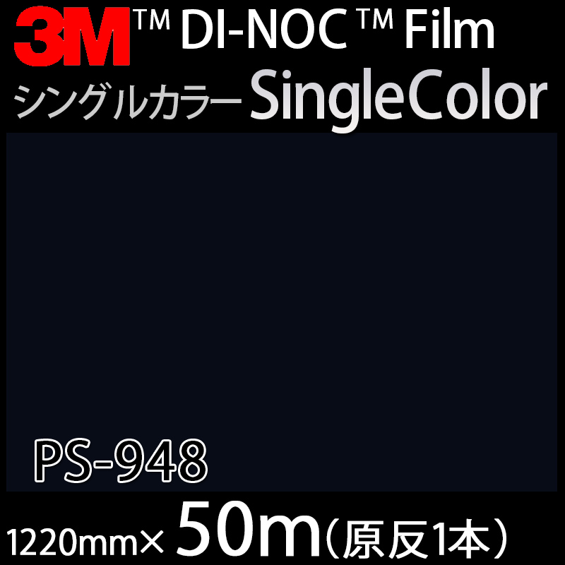 ダイノックシート<3M><ダイノック>フィルム Single Color シングルカラー PS-948 原反巾 1220mm 1巻(50m)