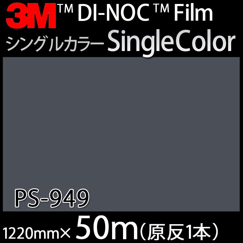 ダイノックシート<3M><ダイノック>フィルム Single Color シングルカラー PS-949 原反巾 1220mm 1巻(50m)