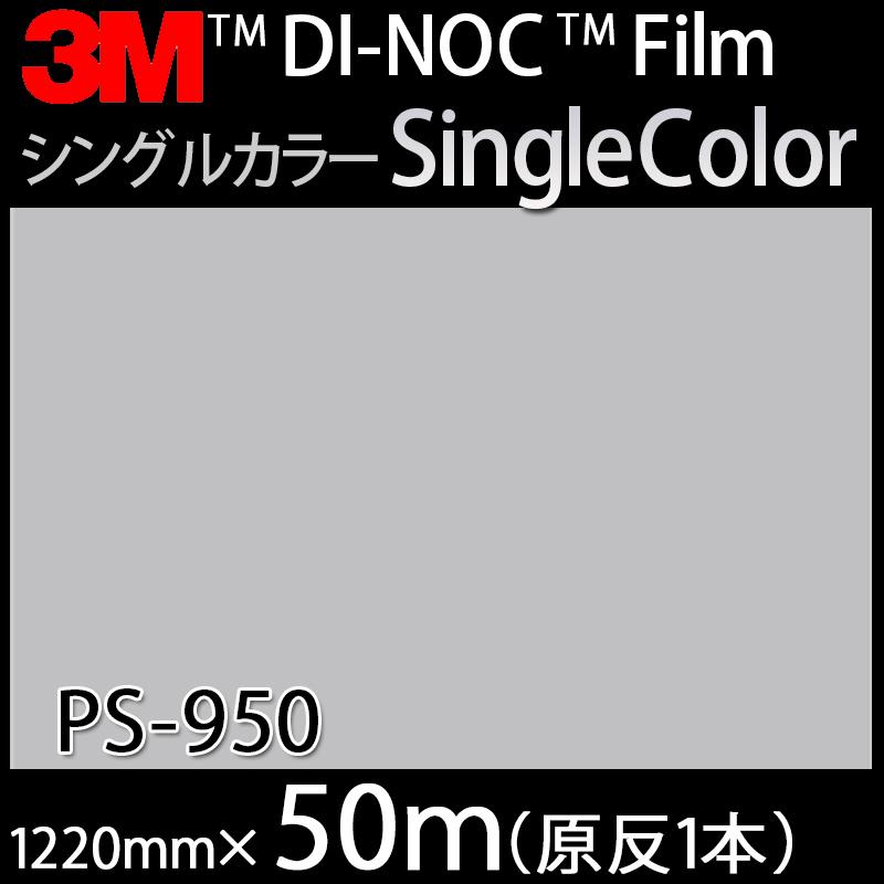 ダイノックシート<3M><ダイノック>フィルム Single Color シングルカラー PS-950 原反巾 1220mm 1巻(50m)