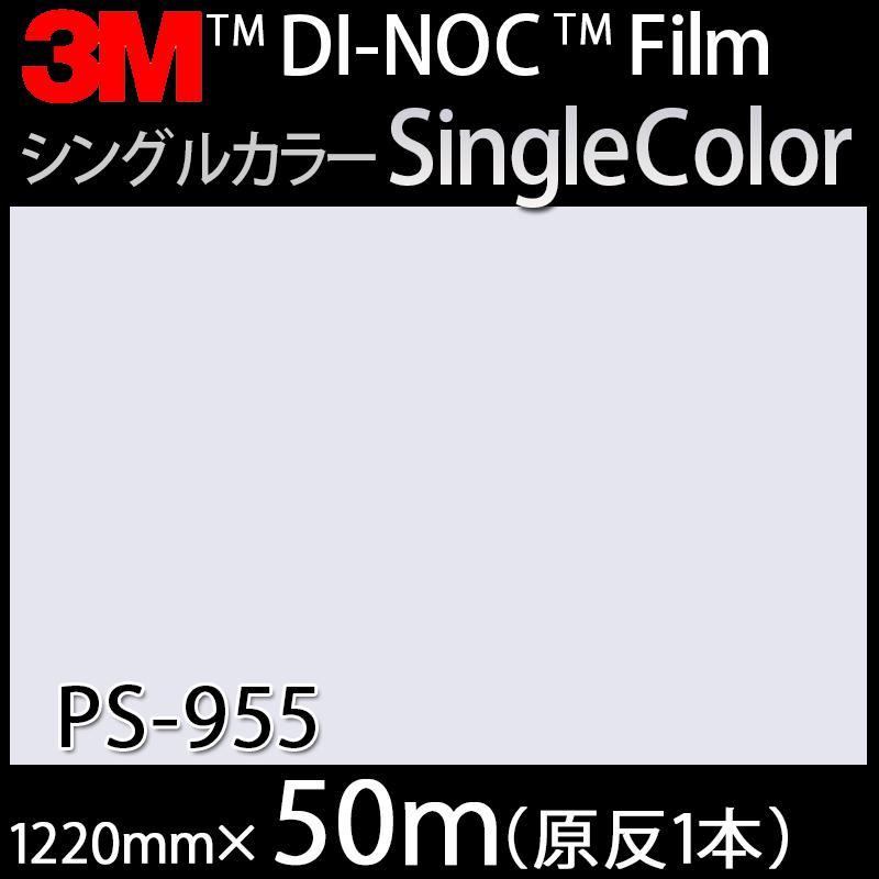 ダイノックシート<3M><ダイノック>フィルム Single Color シングルカラー PS-955 原反巾 1220mm 1巻(50m)