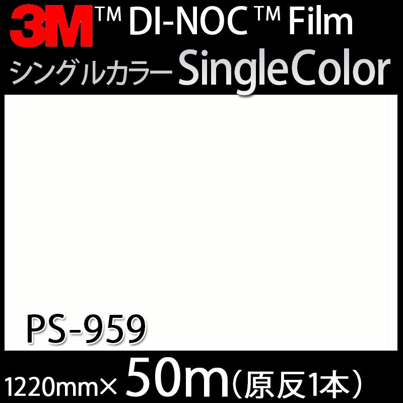 ダイノックシート<3M><ダイノック>フィルム Single Color シングルカラー PS-959 原反巾 1220mm 1巻(50m)