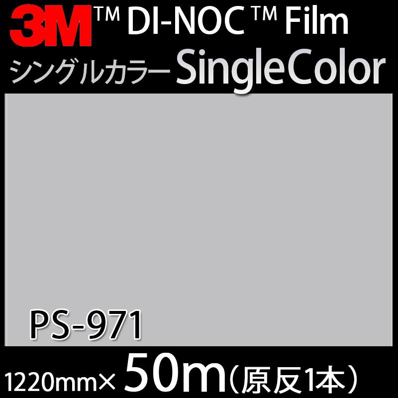 ダイノックシート<3M><ダイノック>フィルム Single Color シングルカラー PS-971 原反巾 1220mm 1巻(50m)