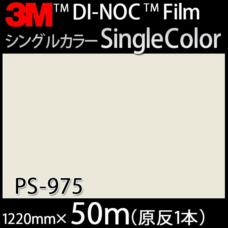 ダイノックシート<3M><ダイノック>フィルム Single Color シングルカラー PS-975 原反巾 1220mm 1巻(50m)