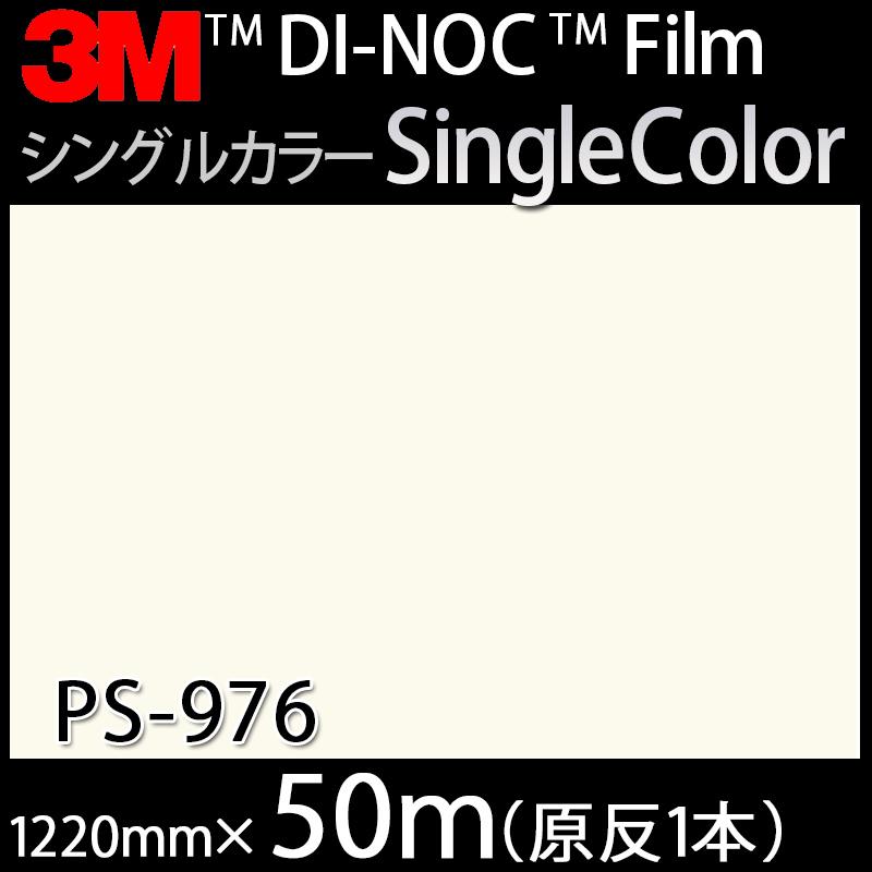 ダイノックシート<3M><ダイノック>フィルム Single Color シングルカラー PS-976 原反巾 1220mm 1巻(50m)