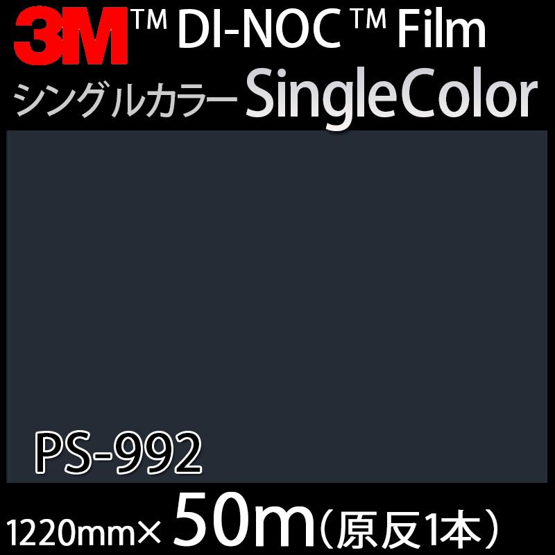 ダイノックシート<3M><ダイノック>フィルム Single Color シングルカラー PS-992 原反巾 1220mm 1巻(50m)