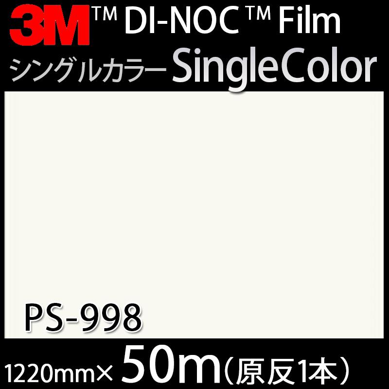 ダイノックシート<3M><ダイノック>フィルム Single Color シングルカラー PS-998 原反巾 1220mm 1巻(50m)
