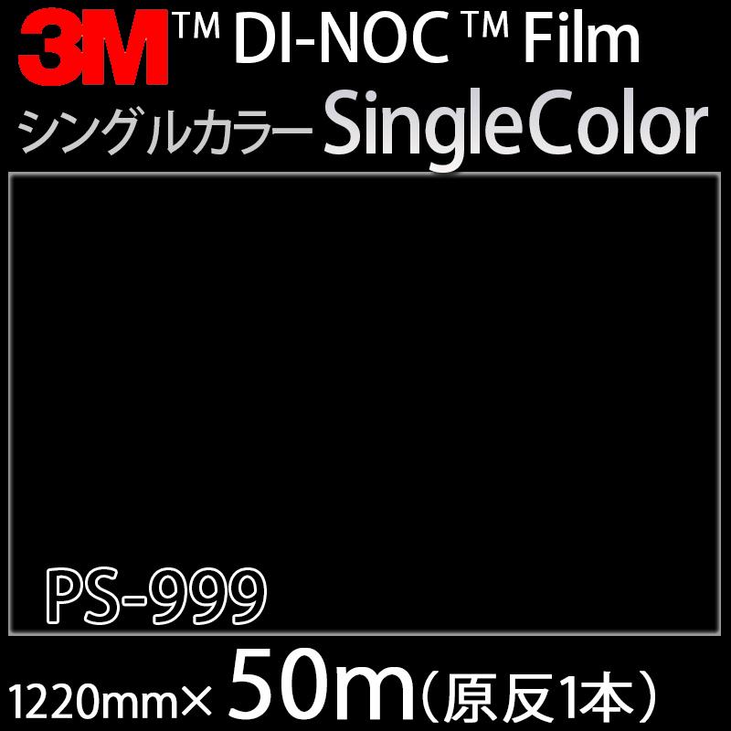 ダイノックシート<3M><ダイノック>フィルム Single Color シングルカラー PS-999 原反巾 1220mm 1巻(50m)