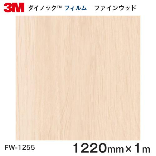 ダイノックシート<3M><ダイノック>フィルム 木目シート Finewood ファインウッド オーク 板柾 FW-1255 原反巾 1220mm ×1m
