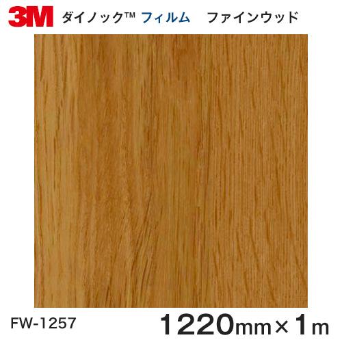 ダイノックシート<3M><ダイノック>フィルム 木目シート Finewood ファインウッド オーク 板柾 FW-1257 原反巾 1220mm ×1m