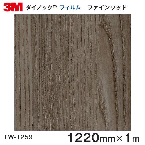 ダイノックシート<3M><ダイノック>フィルム 木目シート Finewood ファインウッド アッシュ 板柾 FW-1259 原反巾 1220mm ×1m