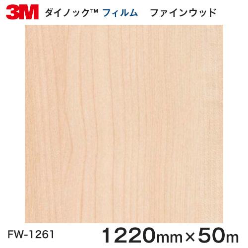 ダイノックシート<3M><ダイノック>フィルム 木目シート Finewood ファインウッド メイプル 板柾 FW-1261 原反巾 1220mm 1巻(50m)