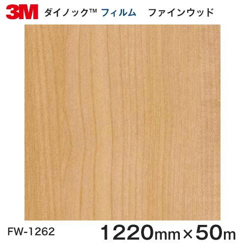 ダイノックシート<3M><ダイノック>フィルム 木目シート Finewood ファインウッド メイプル 板柾 FW-1262 原反巾 1220mm 1巻(50m)