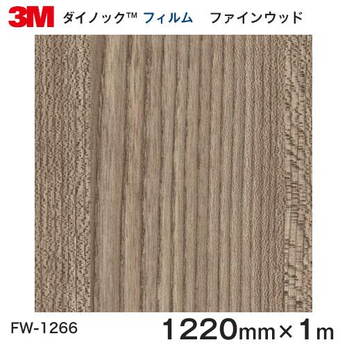 ダイノックシート<3M><ダイノック>フィルム 木目シート Finewood ファインウッド エルム 板柾 FW-1266 原反巾 1220mm ×1m