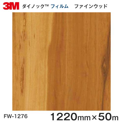 ダイノックシート<3M><ダイノック>フィルム 木目シート Finewood ファインウッド ウォールナット 板柾 FW-1276 原反巾 1220mm 1巻(50m)