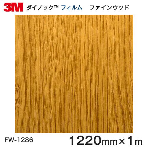 ダイノックシート<3M><ダイノック>フィルム 木目シート Finewood ファインウッド オーク 板柾 FW-1286 原反巾 1220mm ×1m