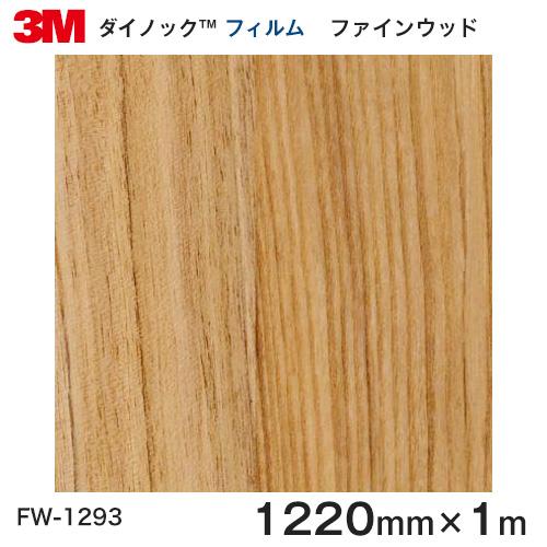 ダイノックシート<3M><ダイノック>フィルム 木目シート Finewood ファインウッド アッシュ 板柾 FW-1293 原反巾 1220mm ×1m